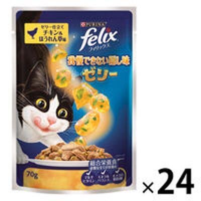 ネスレ日本フィリックス 我慢できない隠し味 ゼリー仕立て チキン&ほうれん草味 70g 24袋 キャットフード ウェット パウチ