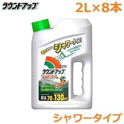 除草剤 ラウンドアップ マックスロードAL 2L×8本セット シャワータイプ 雑草対策 安全