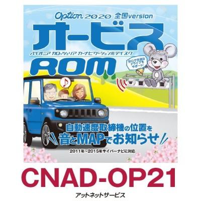 CNAD-OP21 パイオニア カロッツェリア オービスROM
