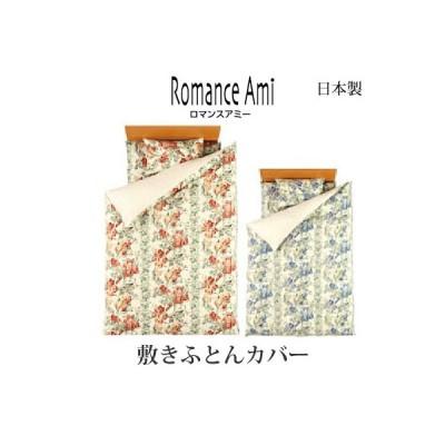 日本製 ロマンス小杉 ロマンスアミー 敷きふとんカバー シングル 105×215cm