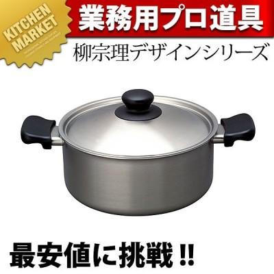 12150601 1271柳宗理 ST両手鍋 22cm 深型 (N)
