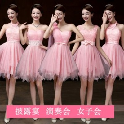 結婚式 パーティードレス ワンピース ウェディングドレス ファッション 上品レディース 卒業式 成人式 演奏会 4タイプ ピンク色