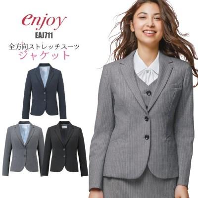 事務服 EAJ711 ジャケット ストレッチ enjoy カーシー