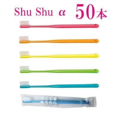 歯ブラシ 大人用 50本 歯科専売品 Shu Shuα シュシュアルファ 送料無料