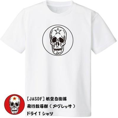 [JASDF]航空自衛隊 飛行教導群(アグレッサ)(ver4) ドライTシャツ
