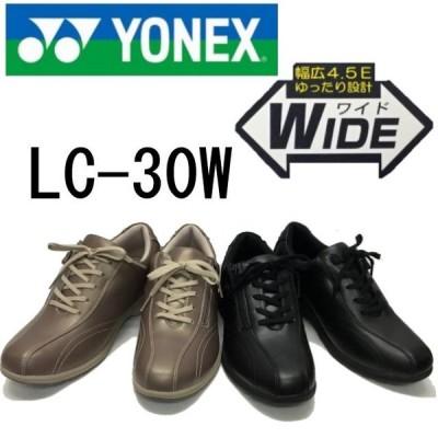 【店頭同時販売】YONEX ヨネックス LC30W レディース ウォーキング シューズ 靴 旅行 定番 人気 シニア オシャレ 幅広