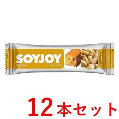 《大塚製薬》 SOYJOY(ソイジョイ) ピーナッツ 12本セット (栄養補助食品)