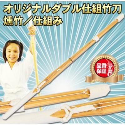 今だけ10%OFF!剣道竹刀 オリジナルダブル燻竹仕組竹刀 燻竹/W仕組み SSPシール付 3.0、3.2、3.4、3.6