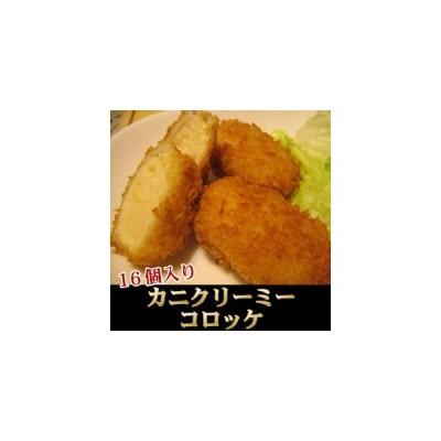 【業務用】お花見に、お弁当のおかずに<カニクリーミーコロッケ>直営店で人気!【冷凍便同梱可】