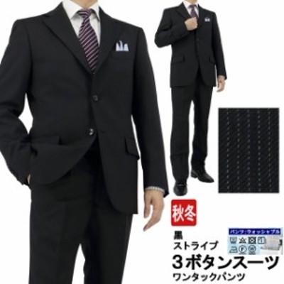スーツ メンズ ビジネススーツ 3ボタン 黒 ストライプ 秋冬 ワンタック スラックスウォッシャブル 段返り 2J1C33-20