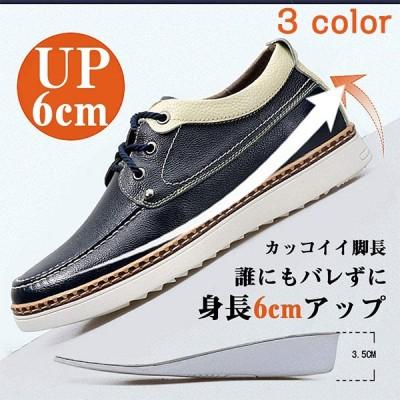 カジュアルシューズ メンズ 軽量 レースアップシューズ 靴 インヒール 6cmUP シークレット 紳士靴 ローカット デッキシューズ 送料無料