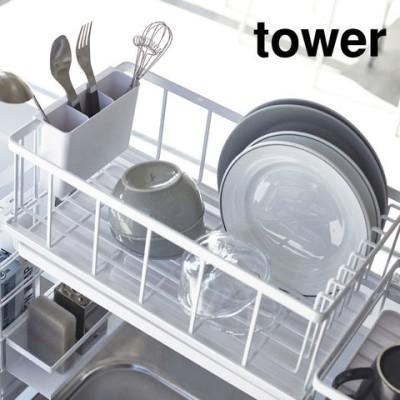 シンク上伸縮システムラック用水切りバスケットタワー towerLWH/ブラック / ホワイト