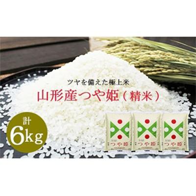 山形産つや姫(精米) 6㎏ (2kg×3)