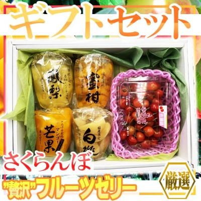 【送料無料】化粧箱入り さくらんぼ&ゼリー4袋 ※クール便発送
