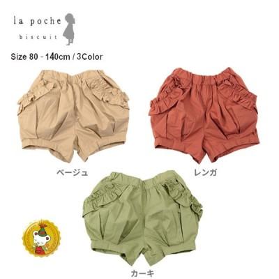 【30%OFFセール】ラポシェビスキュイ〔La poche biscuit〕ふんわりショートパンツ (80cm-140cm)女の子