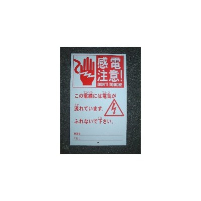 アポロ 電柵器 危険表示板 AP−HY109