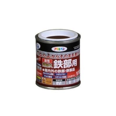 アサヒペン 油性高耐久鉄部用 1/12L(こげ茶)  タイキユウテツブ1/12L KGE 【返品種別B】