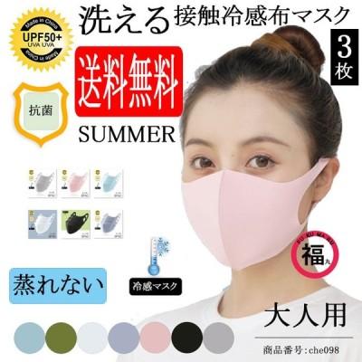 ひんやり マスク 大人用 冷感マスク 布マスク マスク 夏用 冷感 涼しい 女性用 3枚セット 夏用マスク 蒸れない 接触冷感 洗える 抗菌 立体 通気性 UVカット