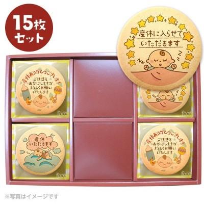 産休 お菓子 あいさつ スヤスヤおねむなベイビー メッセージクッキー 個包装 15枚セット