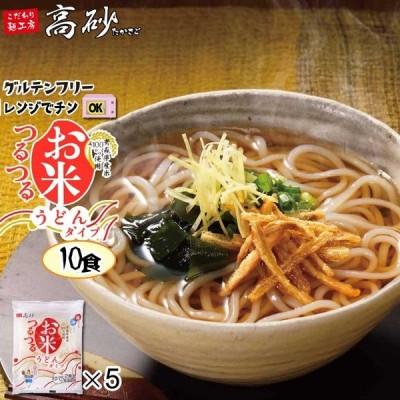 【クール】 高砂食品 お米つるつる うどんタイプ 10食 麺のみ 青森県産米 米粉麺 ゆで麺 小麦不使用 アレルギー対応 要冷蔵100日間保存