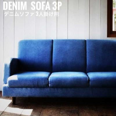 Ryan リアン デニムソファ 3人掛け用 話題のデニム生地ソファ、ゆったりとした座り心地