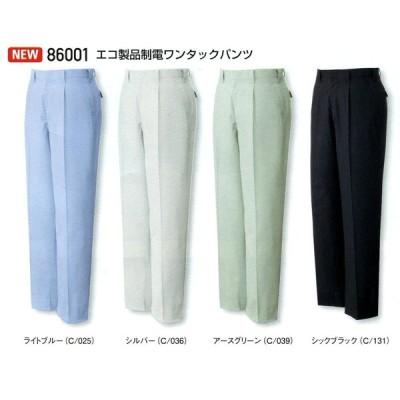 【春夏物】 自重堂 作業服 作業ズボン エコ製品静電ワンタックパンツ 86001
