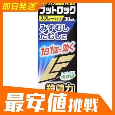 フットロック 30mL 水虫 かゆみ スプレー (1個)  指定第2類医薬品