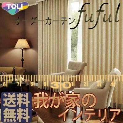 東リ fuful フフル オーダーカーテン&シェード CLASSIC TKF10229〜10231 スタンダード縫製 約1.5倍ヒダ