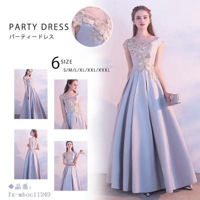 ロングドレス 演奏会 ドレス べアトップ 刺繍 謝恩会 ラインドレス 結婚式 花嫁ウェディングドレス 大きいサイズ パーティードレス ドレス お呼ばれ