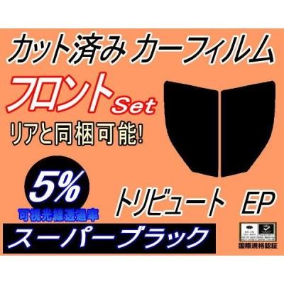 フロント (b) トリビュート EP (5%) カット済み カーフィルム EPFW EPEW EP3W EP系 マツダ