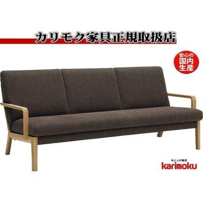 カリモク WU45モデル WU4503 3Pソファ 三人掛け椅子 長椅子 平織布張 ファブリック ブナ 選べるカラー 木製肘掛ソファ トリプルチェア 日本製家具