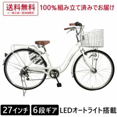 自転車 27インチ 外装6段変速ギア オートライト おしゃれ シティサイクル 白 ホワイト 白 ママチャリ 変速 SSフレーム
