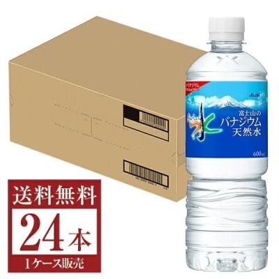 アサヒ おいしい水 富士山のバナジウム天然水 600mlペット 24本 1ケース 送料無料(一部地域除く)