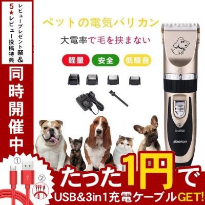 ペット バリカン ペットバリカン 犬 猫 プロ仕様 ペット用 USB 充電式 初心者 ペット用 毛剃り器 トリマー トリミング 軽量 低騒音 全身 部分  カット 安心 安全