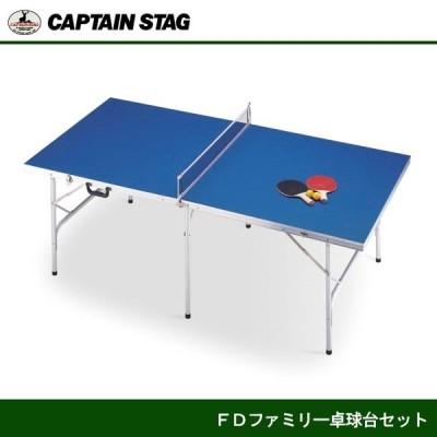 FDファミリー 卓球台セット M-1505 キャプテンスタッグ CAPTAINSTAG