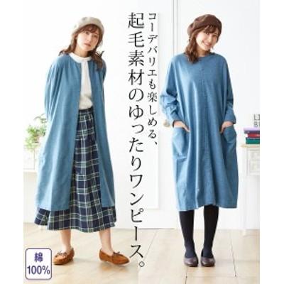 ワンピース ロング マキシ 大きいサイズ レディース 綿 起毛 ゆったり 杢グレー/杢ブルー L/LL/3L ニッセン