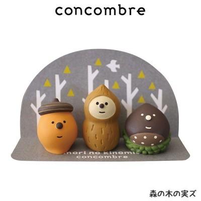 concombre コンコンブル クリスマス 森の木の実ズ