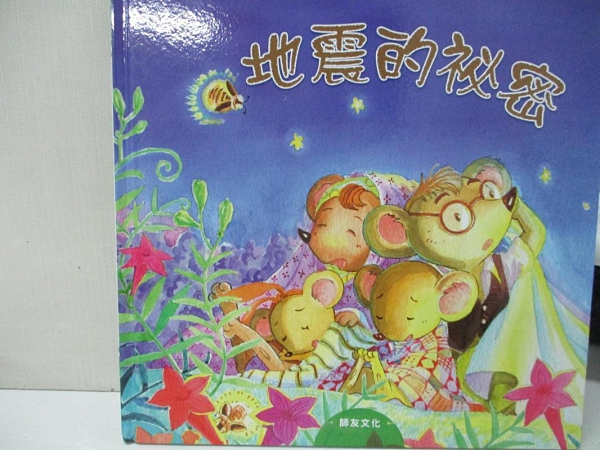 【書寶二手書T8/少年童書_EVY】地震的秘密_朱惠芳作; 譚小柳繪