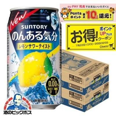 ノンアルコール チューハイ スマプレ会員 送料無料 サントリー のんある気分 地中海レモン 2ケース/350ml×48本(048) 『SYB』