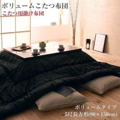 こたつ布団 黒 日本製 こたつ掛布団 (※掛け布団のみ) ボリュームタイプ 5尺 長方形
