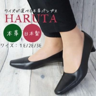 送料無料 ハルタ HARUTA レディース 立ち仕事 パンプス 靴 30301・30300 ブラックパンプス チャンキーヒール プレーン 本革 レザー フ