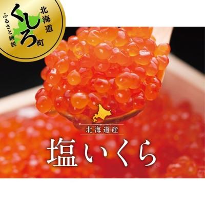 121-1920-143 北海道産 塩いくら 1kg