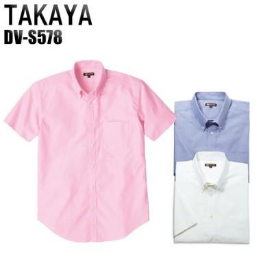 作業服 春夏用 作業着 半袖シャツ タカヤTAKAYAdv-s578 男女兼用