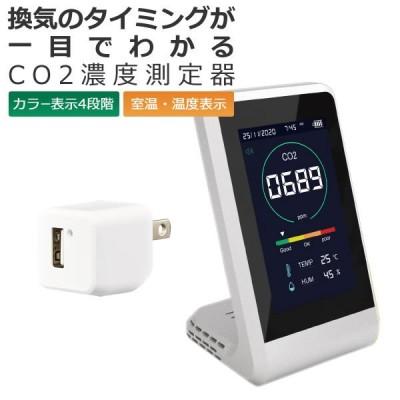(在庫あり)必要なUSBアダプタ付き  二酸化炭素 濃度計 濃度 測定器 CO2 測定 CO2マネージャー 東亜産業 換気のタイミングをお知らせ ウイルス 対策