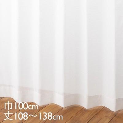 カーテン レース アイボリー ウォッシャブル UVカット 遮熱 ecolier(エコリエ) 巾100×丈108〜138cm TDOL7922 KEYUCA ケユカ