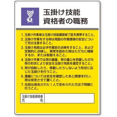 安全標識 作業主任者職務板 玉掛け技能資格者の職務|808-25