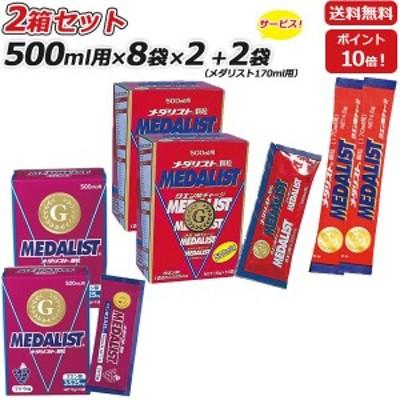 【2箱セット】さらに!(メダリスト170mL用2袋プレゼント)MEDALIST( メダリスト )顆粒 15g(500mL用)12袋×2箱 (アリスト)