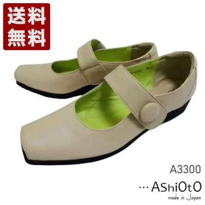 【…AShiOtO A3300 グレージュ】超軽量 本革ストラップシューズ