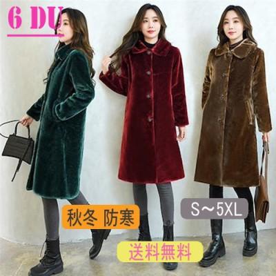 送料無料大きいサイズ S~5XL ファーコート レディース 毛皮コート ロッグコート フェイクファー 高級 おしゃれ 上着 暖かい 秋冬 防寒 レディースファッション