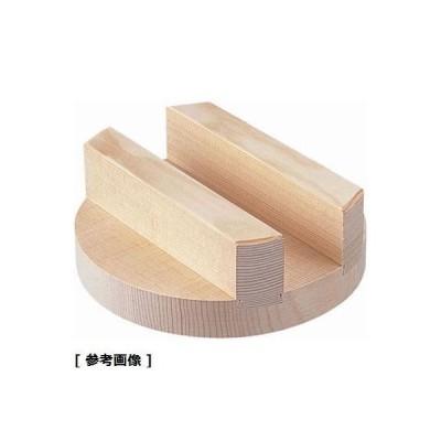 【納期目安:1週間】雅うるし工芸 AKB0920 小釜専用木蓋(20cm (釜18cm用))